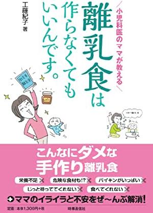 著書 ー 離乳食は作らなくてもいいんです。