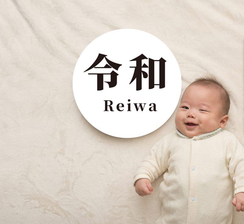 令和の赤ちゃんの名づけの傾向